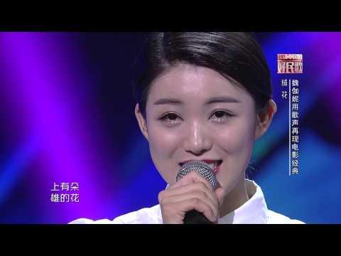 【中华好民歌】 魏伽妮 《绒花》