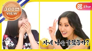 (Weekly Idol EP.313) The best MAMAMOO member of GFRIEND's EUN HA [은하가 찜꽁한 마마무의 멤버는]