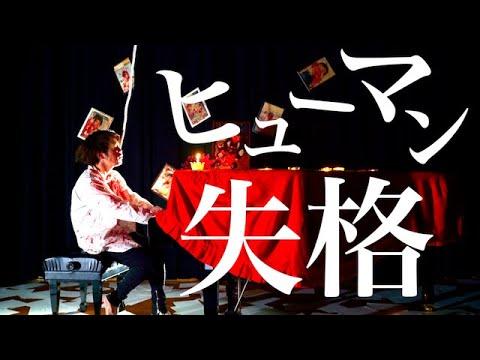 『ヒューマン失格』 - ReVision of Sence MV