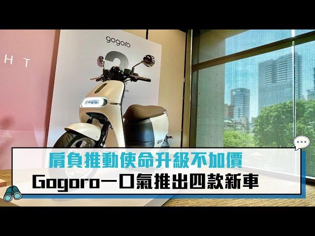 【有影】升級萬元配備不加價!Gogoro一口氣出4款新車