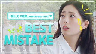 [Showbiz Korea] Hello, WEB! Drama 'Best Mistake (일진에게 찍혔을 때)'