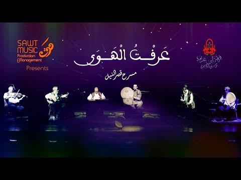 فرقة ابن عربي - عرفت الهوى