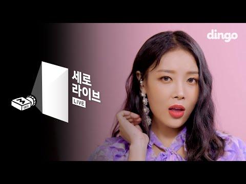 유빈 Yubin - 숙녀 (淑女) [세로라이브]