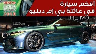 BMW Concept M8 Gran Coupe بي إم دبليو إم 8 جران كوبيه الاختبارية ...