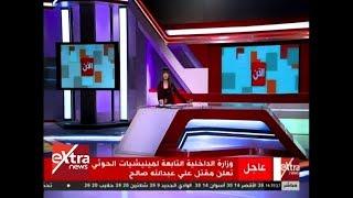 الآن | وزارة الداخلية التابعة لميليشيات الحوثي تعلن مقتل علي عبد الله ...
