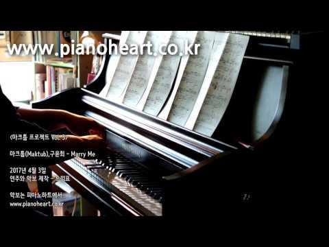 구윤회(Gu Yun hoe) - Marry Me 피아노 연주, pianoheart