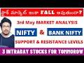 #StockMarketTelugu  |  Nifty & Bank Nifty Levels | 3 Intraday Stocks For Tomorrow |
