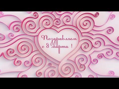 ❤❤❤ Поздравляем с 8 Марта! ❤❤❤