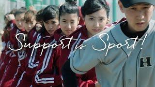 亜細亜大学 Support is Sport! たくさんの支え -