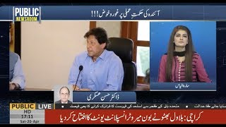 Public News Room | Special Show on Today's top stories | 5:00 PM | 20 April 2019