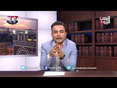 قناة اليمن اليوم - بالقلم الاحمر 18-08-2019
