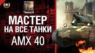 Мастер на все танки №2 AMX 40 - от Tiberian39 [World of Tanks]