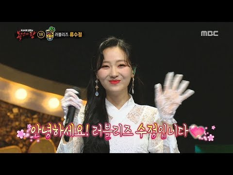 [Identity] 'Kongjwi and Patjwi'  is Lovelyz Ryu Su-Jeong ,  복면가왕 20190106