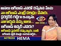 Actress Hema sensational comments on Bigg Boss 3 contestants