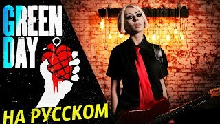 Green Day - Boulevard Of Broken Dreams (Russion Cover)