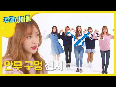 주간아이돌 - (Weekly idol EP.226) EXID Random play dance Part.1
