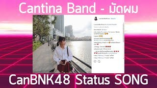 มัดผม ('Cause you're my treasure) - Cantina Band【CanBNK48 Status Song】