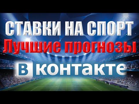 лучшие прогнозы на спорт вконтакте