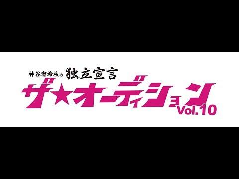 神谷宥希枝の独立宣言 ザ☆オーディション Vol.10