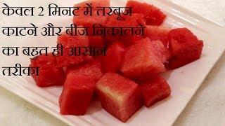 Watermelon easy cutting