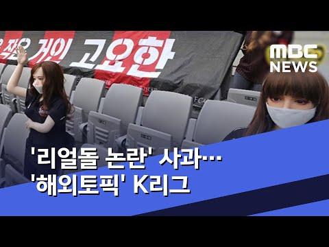'리얼돌 논란' 사과…'해외토픽' K리그 (2020.05.18/뉴스데스크/MBC)