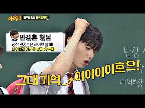 [흥신소] 차은우(Cha Eun-woo)가 분석한 민경훈(Min Kyung-hoon)의 바이브레이션↗ 아는 형님(Knowing bros) 137회