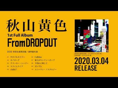 秋山黄色1st Full Album「From DROPOUT」全曲Trailer