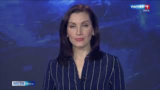 «Вести Омск», итоги дня от 12 мая 2020 года
