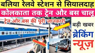 बलिया रेलवे स्टेशन ! ballia railway station! ballia train news! ballia to sealdah! sealdah to ballia