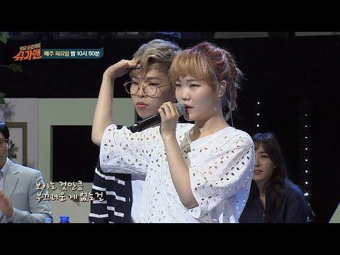 [미공개] 악동뮤지션 'RE-BYE'♪ LIVE 무대! 남매 케미 大폭발! - 슈가맨 35회