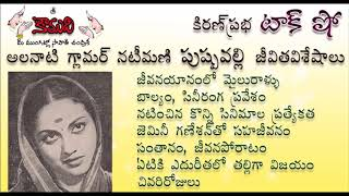 KiranPrabha Talk Show on Pushpavalli , glamorous heroine during 1940s(పుష్పవల్లి)
