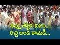 నిప్పు తేల్చిన నిజం   రచ్చ బండ కామెడీ   Telugu Comedy Videos   NavvulaTV