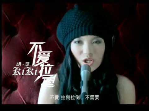 [HQ MV]Hu Ling-bu ai la dao 胡灵-不爱拉到
