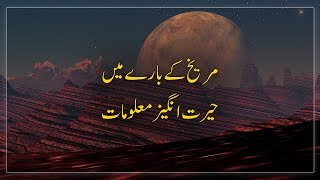 Most Amazing Facts About Mars Documentary 2018 in Urdu / Hindi | NASA Mars Documentary in Urdu
