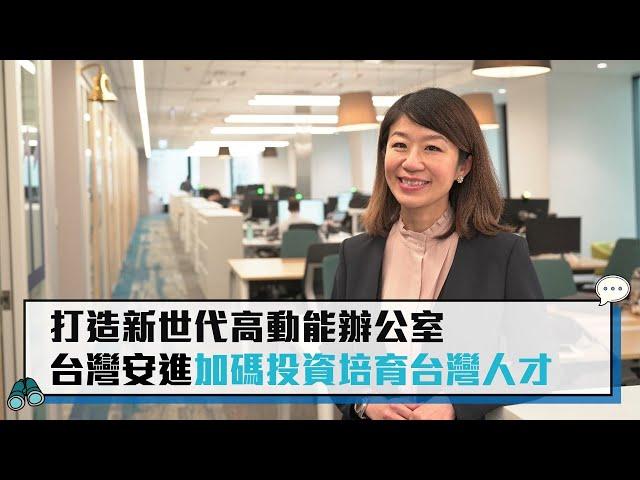 【有影】生醫實力和創新思維兼備 台灣安進:加碼投資培育台灣人才