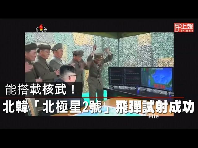 如何試爆、為何試爆? 揭密北韓核武測試