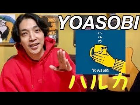 YOASOBI「ハルカ」Official Music Video • リアクション動画• Reaction Video | PJJ