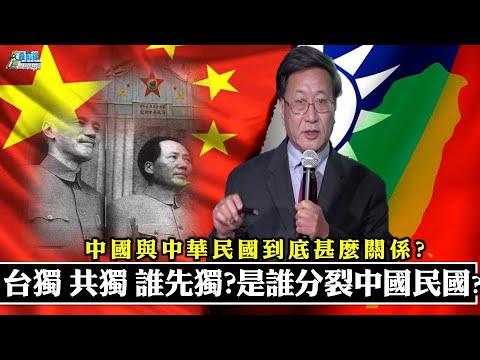程曉農0609精華片段  台獨 共獨 誰先獨?是誰分裂中國民國? 中國與中華民國到底甚麼關係?