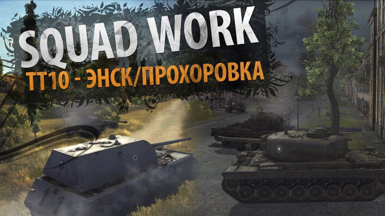 Битва Титанов! (ТТ10 - Энск/Прохоровка)