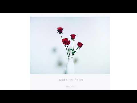 指先ノハク-ゴンドラの唄(Cover)