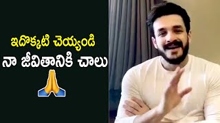 Akhil Akkineni request to his fans..