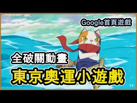 2021東京奧運小遊戲 全破關動畫【Doodle冠軍島運動會】【Google小遊戲】