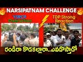 Viral Video : రండిరా కొడకల్లారా..ఎవడొస్తాడో   Ycp Overaction Vs Tdp Strong Reaction   Telugu Today
