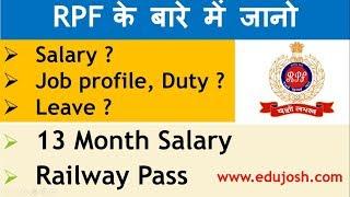 RPF Job Profiles, Salary, Training, Allowance, RPF SI and Constable - RPF RPSF Work Training Salary