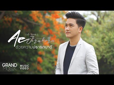 ด้วยความปรารถนาดี - เอ๊ะ จิรากร (AE JIRAKORN)【OFFICIAL MV】