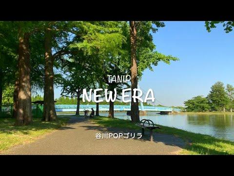 NEW ERA - 谷川POPゴリラ