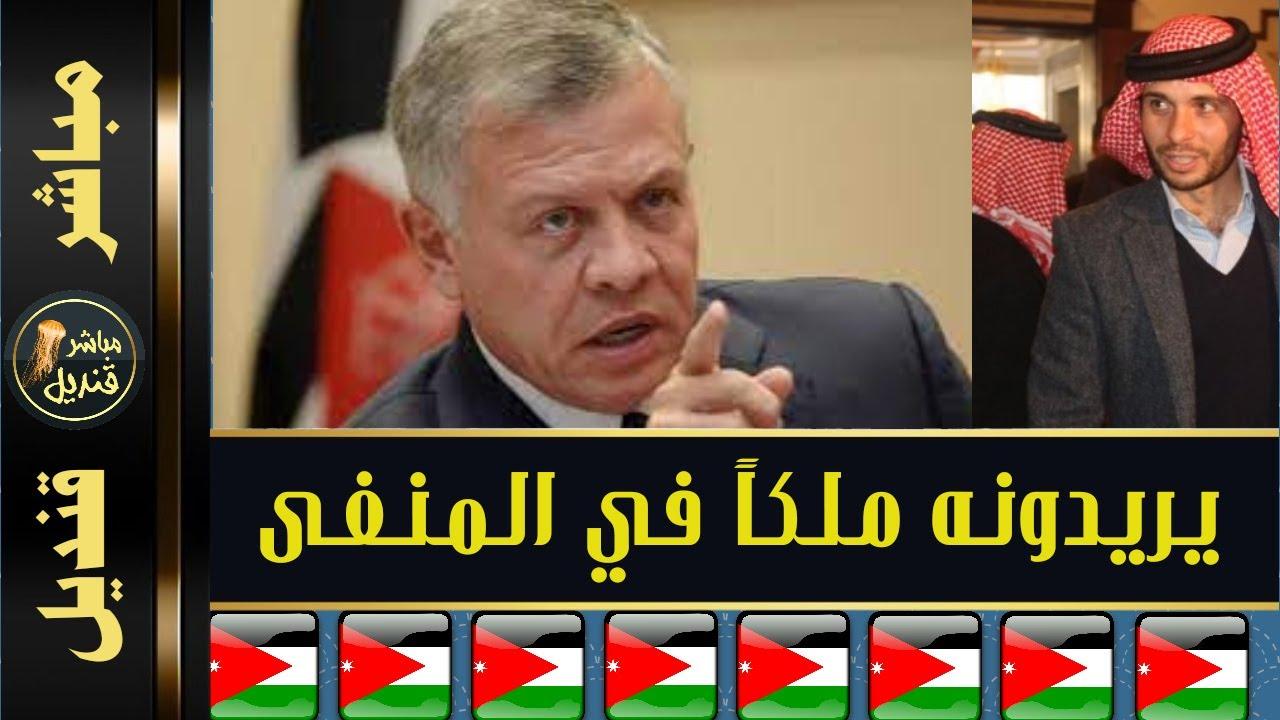 مخططهم: الأمير حمزة ملكاً في المنفى.. الملك عبدالله يكشف المستور