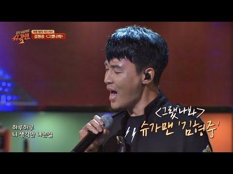 [슈가송] 영화 '클래식' OST (!) 김형중 '그랬나봐'♪ 투유 프로젝트 - 슈가맨2(Sugarman2) 17회