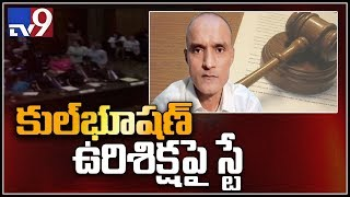 Victory for India: ICJ orders stay on Kulbhushan Jadhav se..