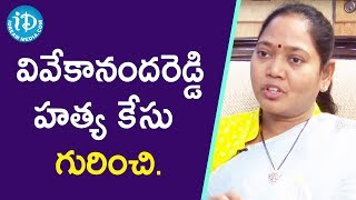 AP Home Minister Sucharita Interview With iDream Nagaraju..